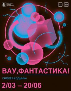 8-koschies-Khodynka-2021